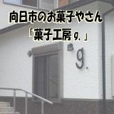 京都府向日市のお菓子屋さん 菓子工房g.